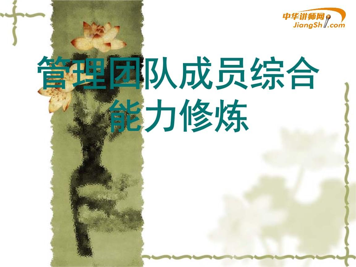 管理团队成员综合能力修炼课件.pptx