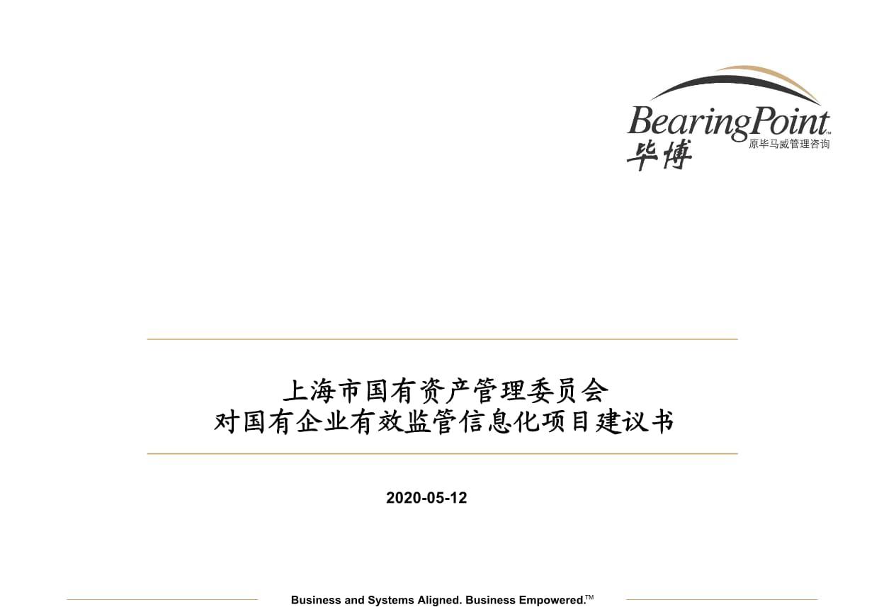 国有企业有效监管信息化项目方案书.pptx