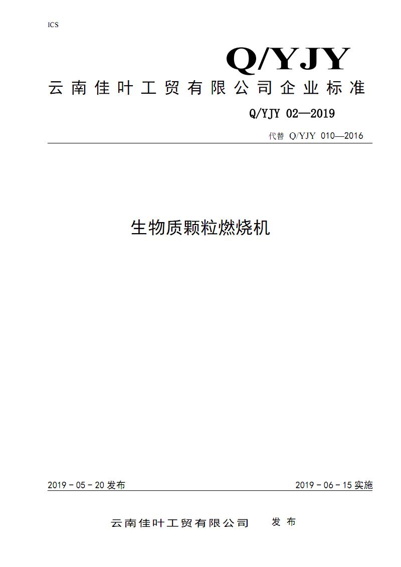 Q_YJY 02-2019生物质颗粒燃烧机.pdf