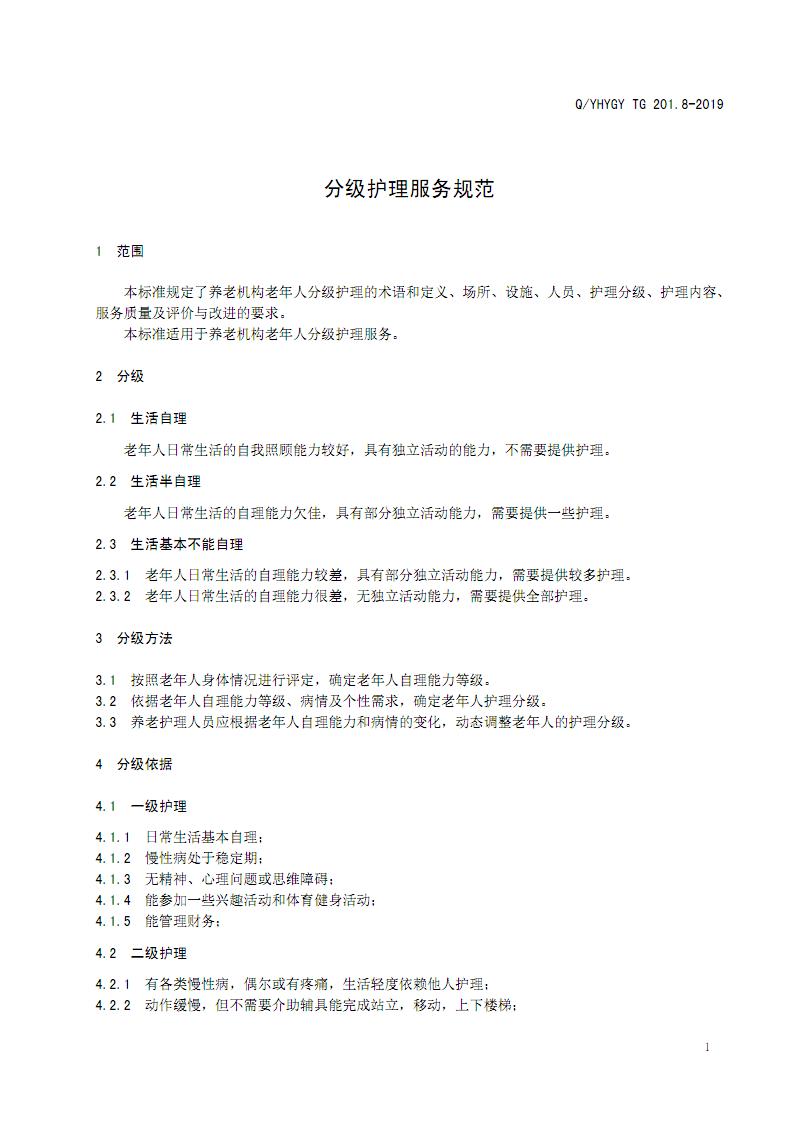 Q_YHYGY TG 201.8-2019分级护理服务规范.pdf