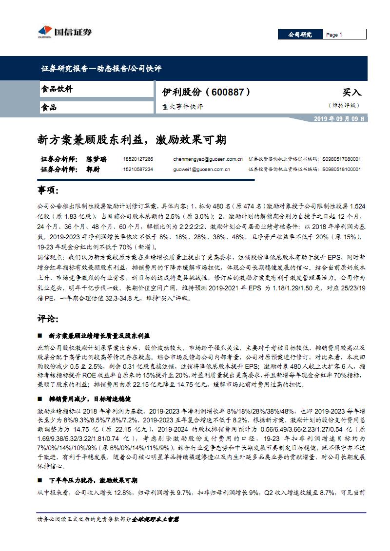 国信证券--伊利股份:新方案兼顾股东利益,激励效果可期.pdf
