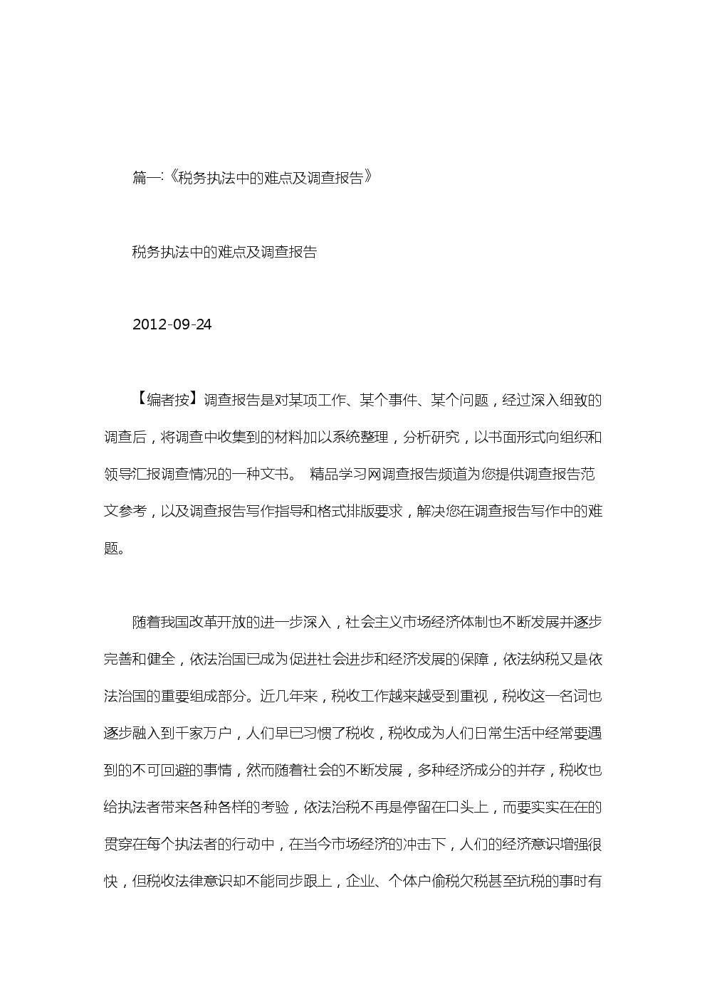 执法考核税务调研范文.doc
