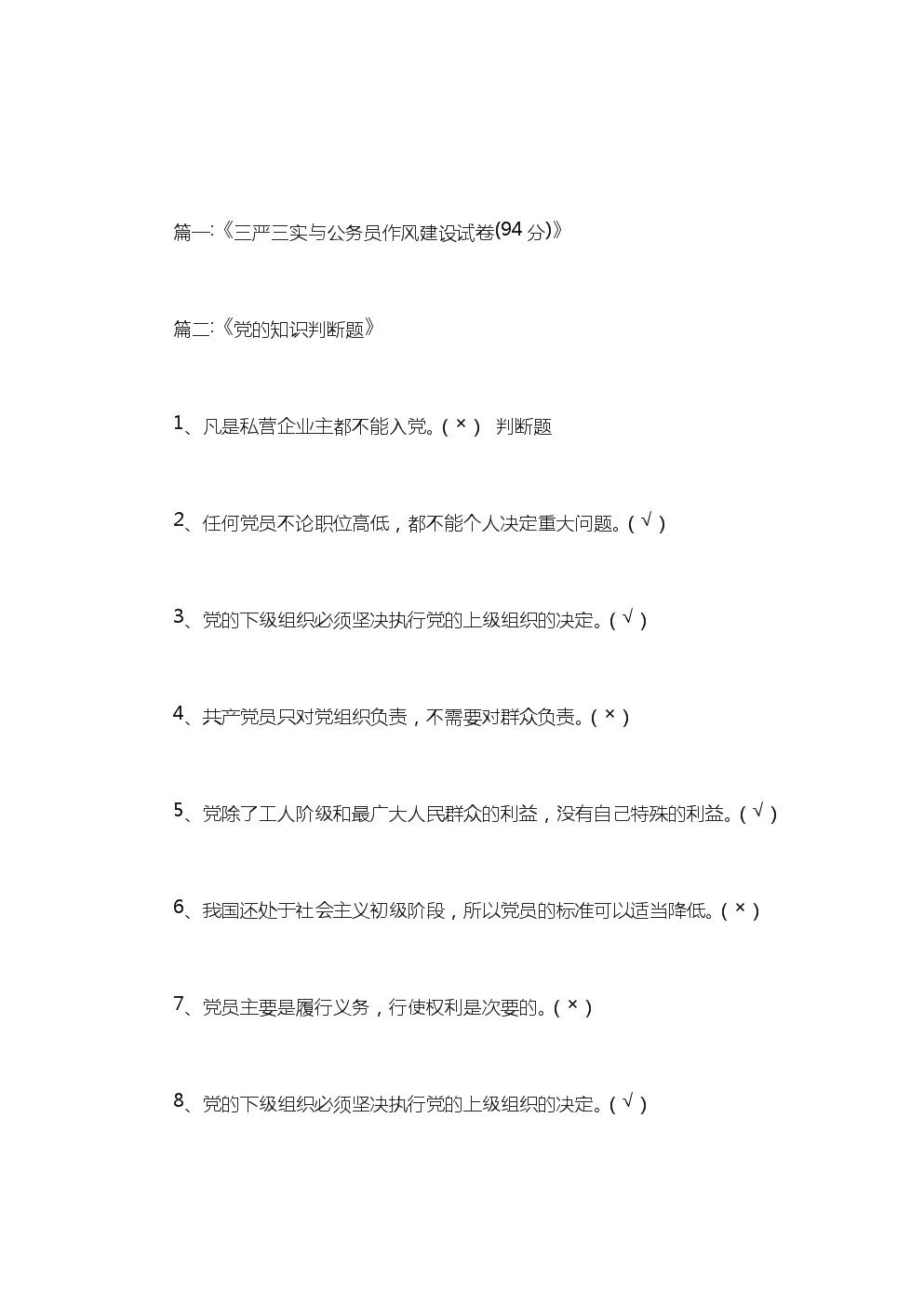 执行党中央和上级党组织范文.doc