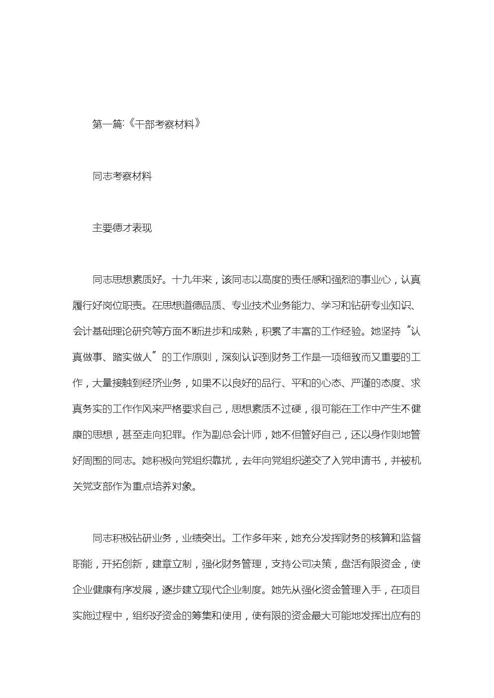 中层干部考察材料范文.doc