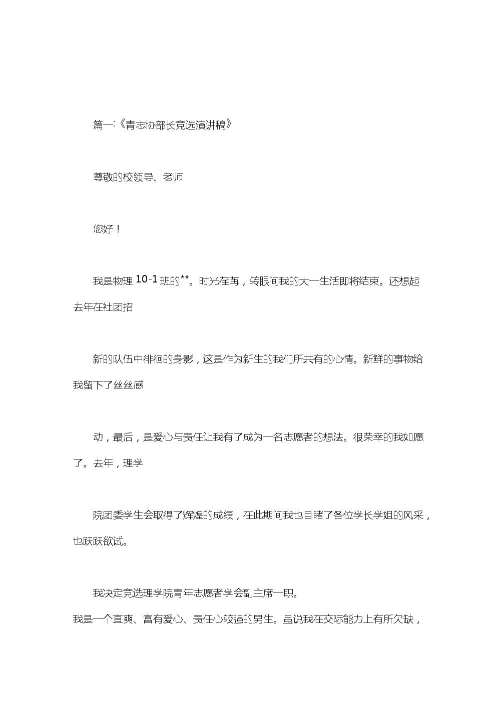 志协主席竞职演讲稿范文.doc