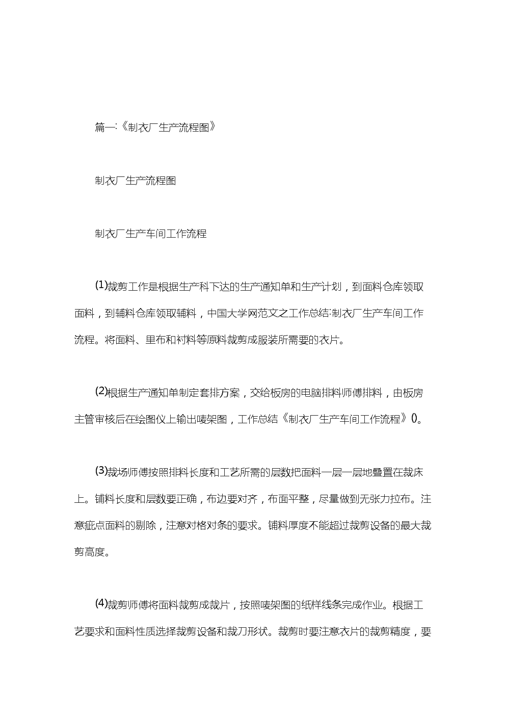制衣厂生产流程图范文.doc