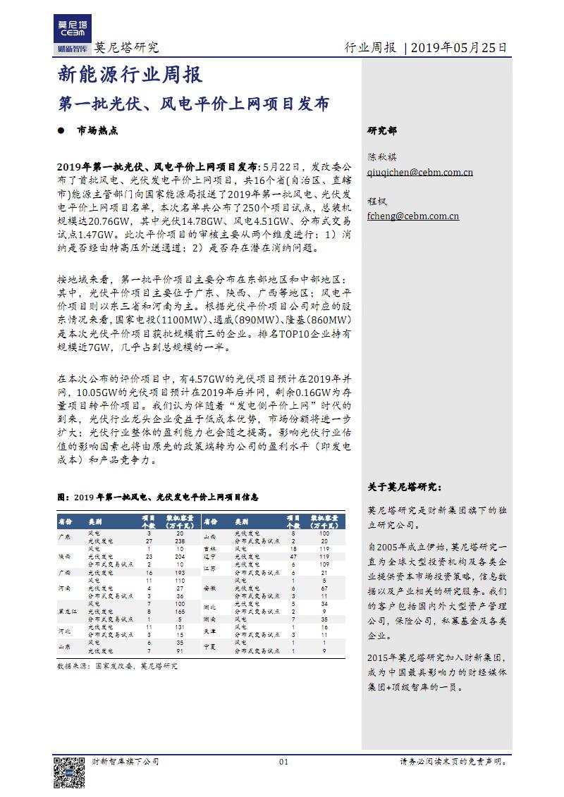 莫尼塔(北京)--新能源行业周报:第一批光伏、风电平价上网项目发布.pdf