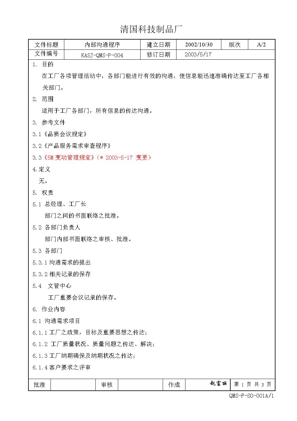 KASJ-QMS-P-004内部沟通程序.doc