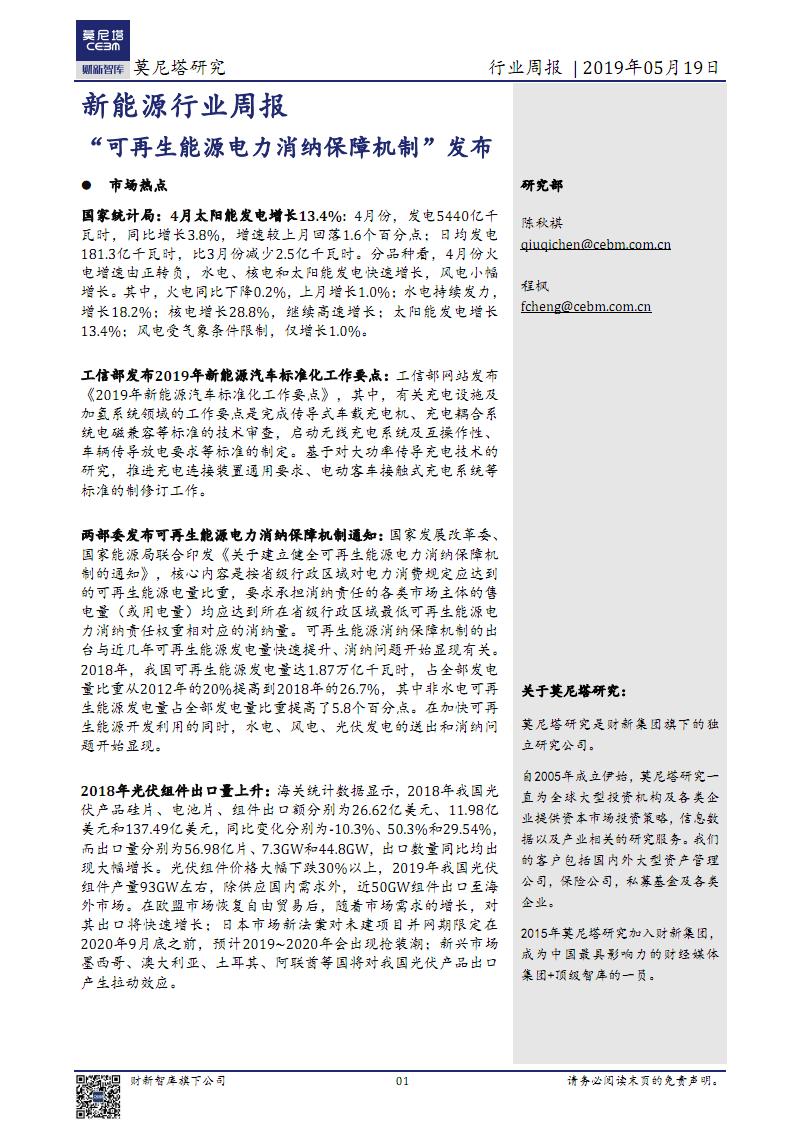 """莫尼塔(北京)--新能源行业周报:""""可再生能源电力消纳保障机制""""发布.pdf"""