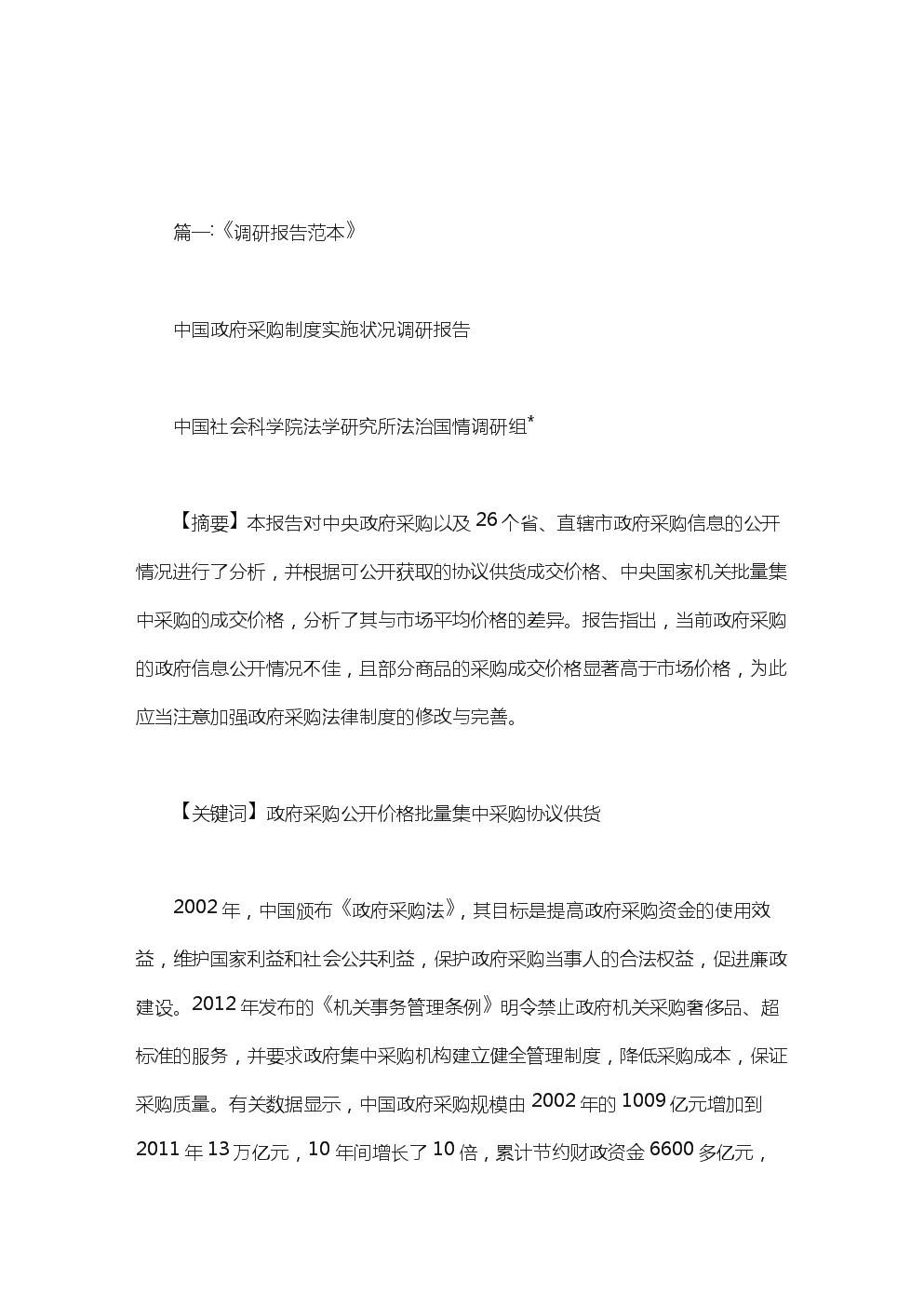 政府部门调研报告格式范文.doc