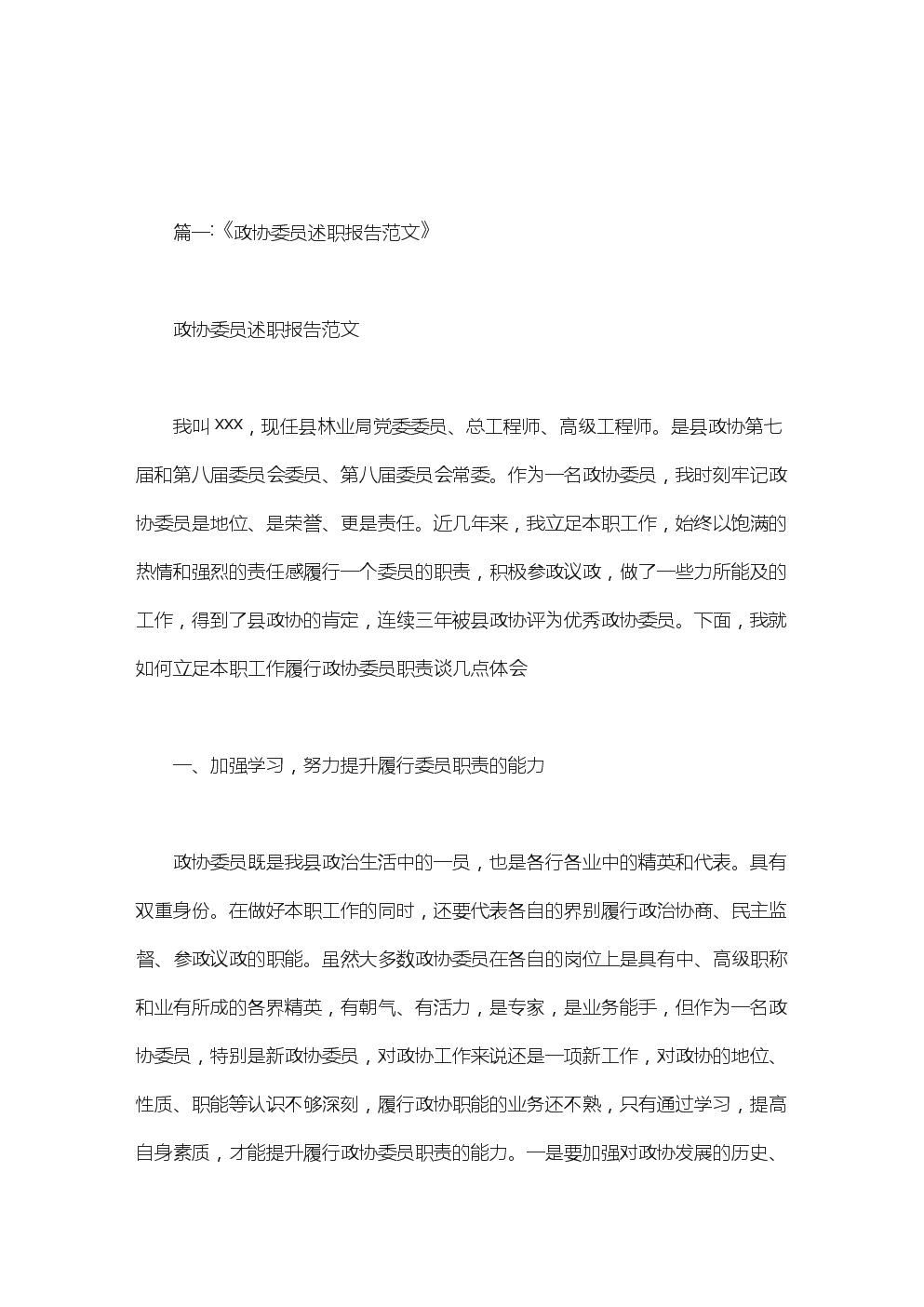 政协委员考察报告范文.doc