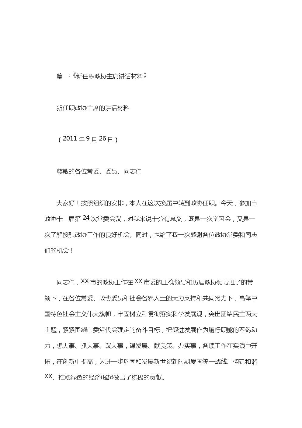 政协主席任职发言范文.doc