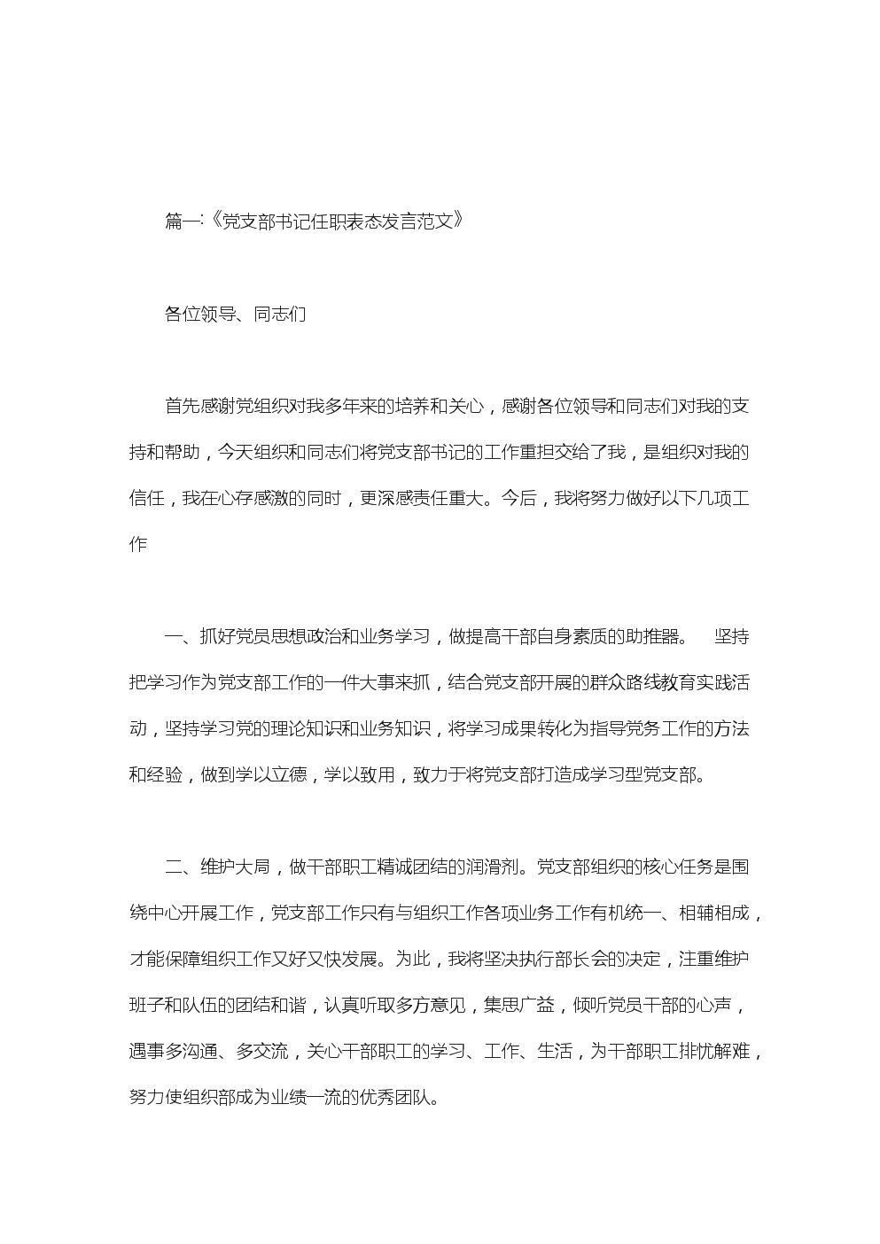 支部书记当选表态发言范文.doc