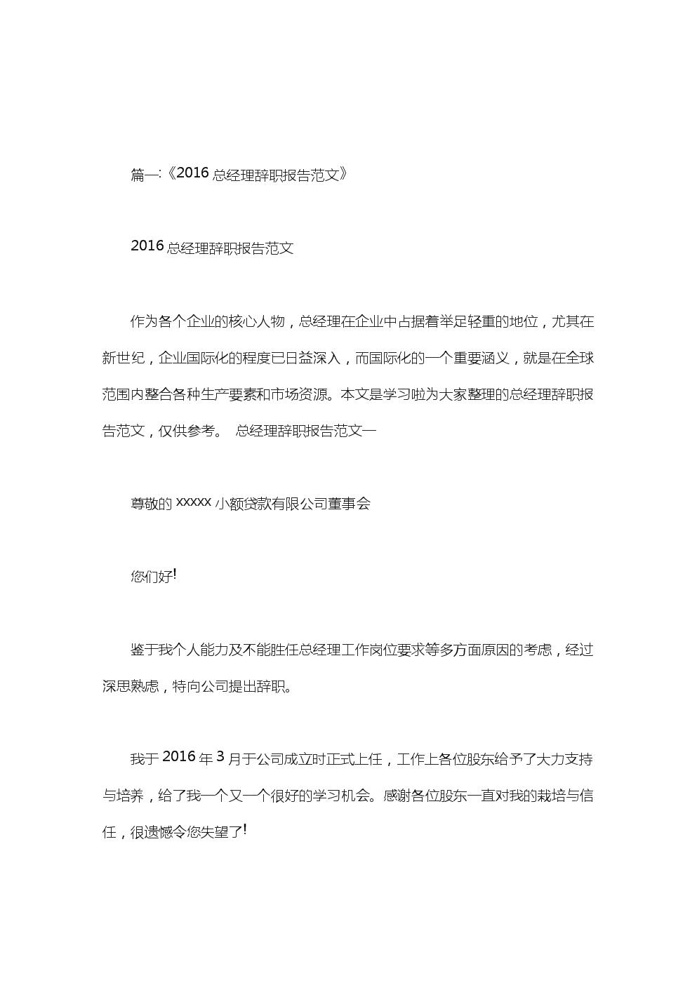 总经理辞呈范文.doc