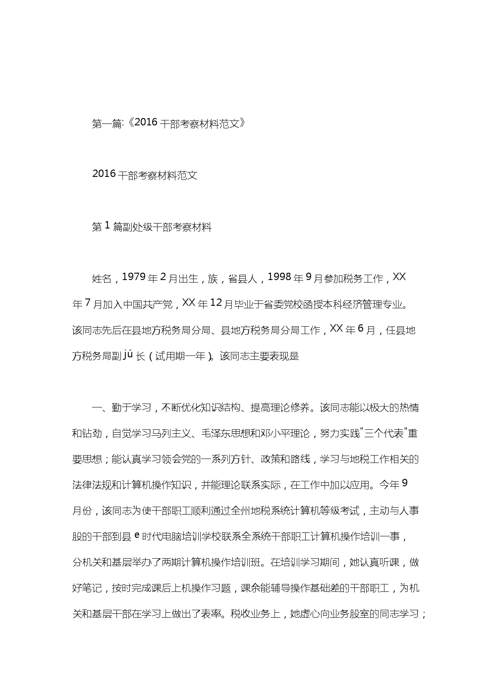 中层干部考察材料范文范文.doc