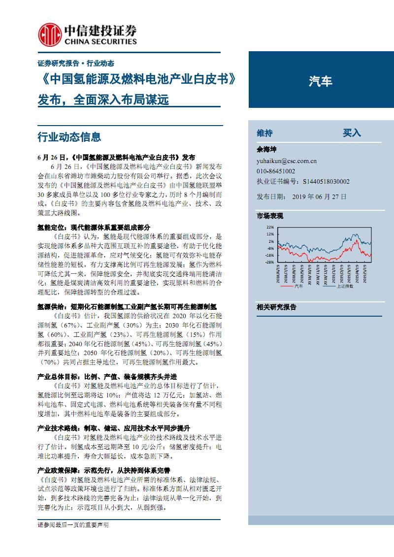 中信建投证券--汽车整车:《中国氢能源及燃料电池产业白皮书》发布,全面深入布局谋远.pdf