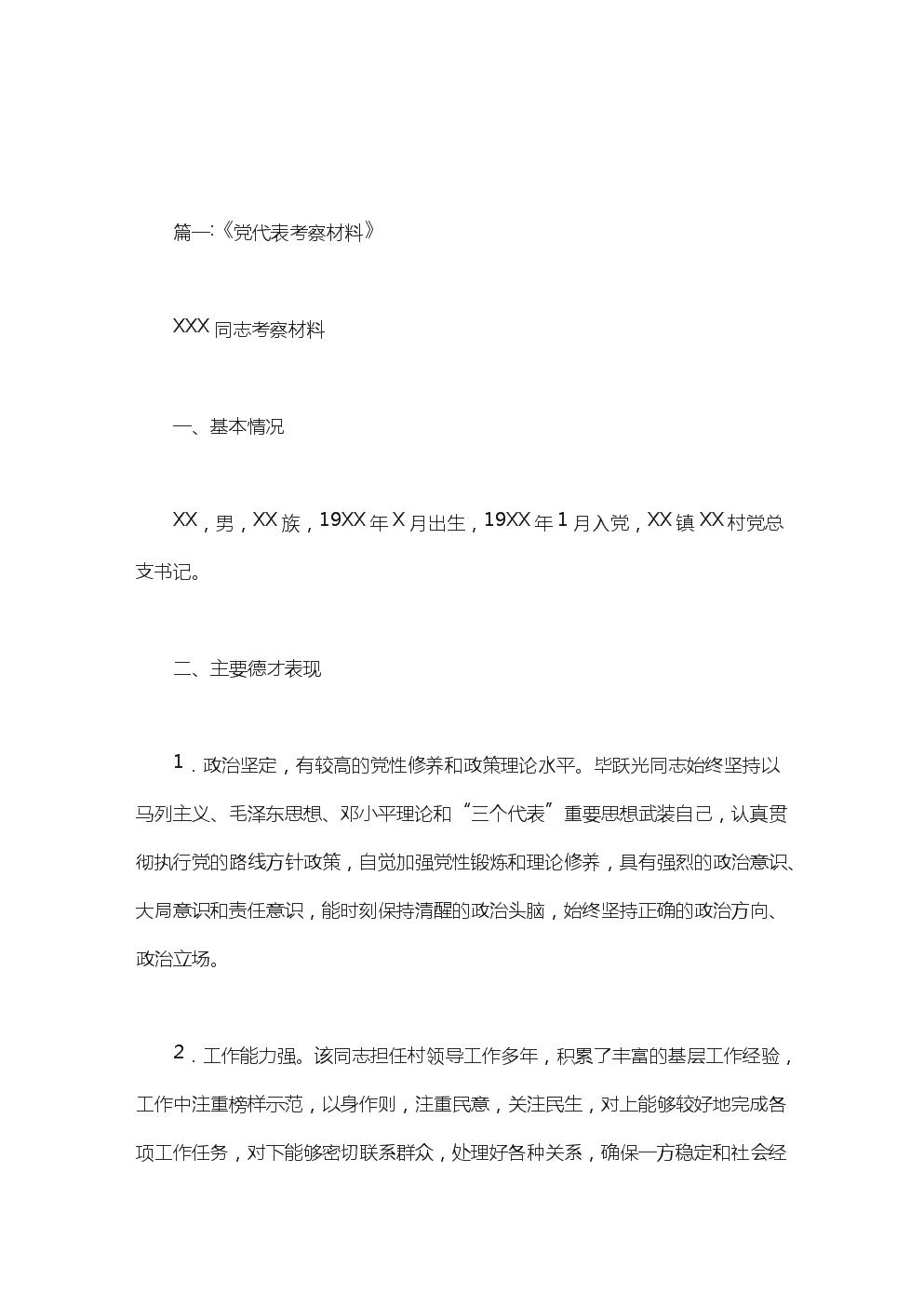州党代表考察材料范文.doc