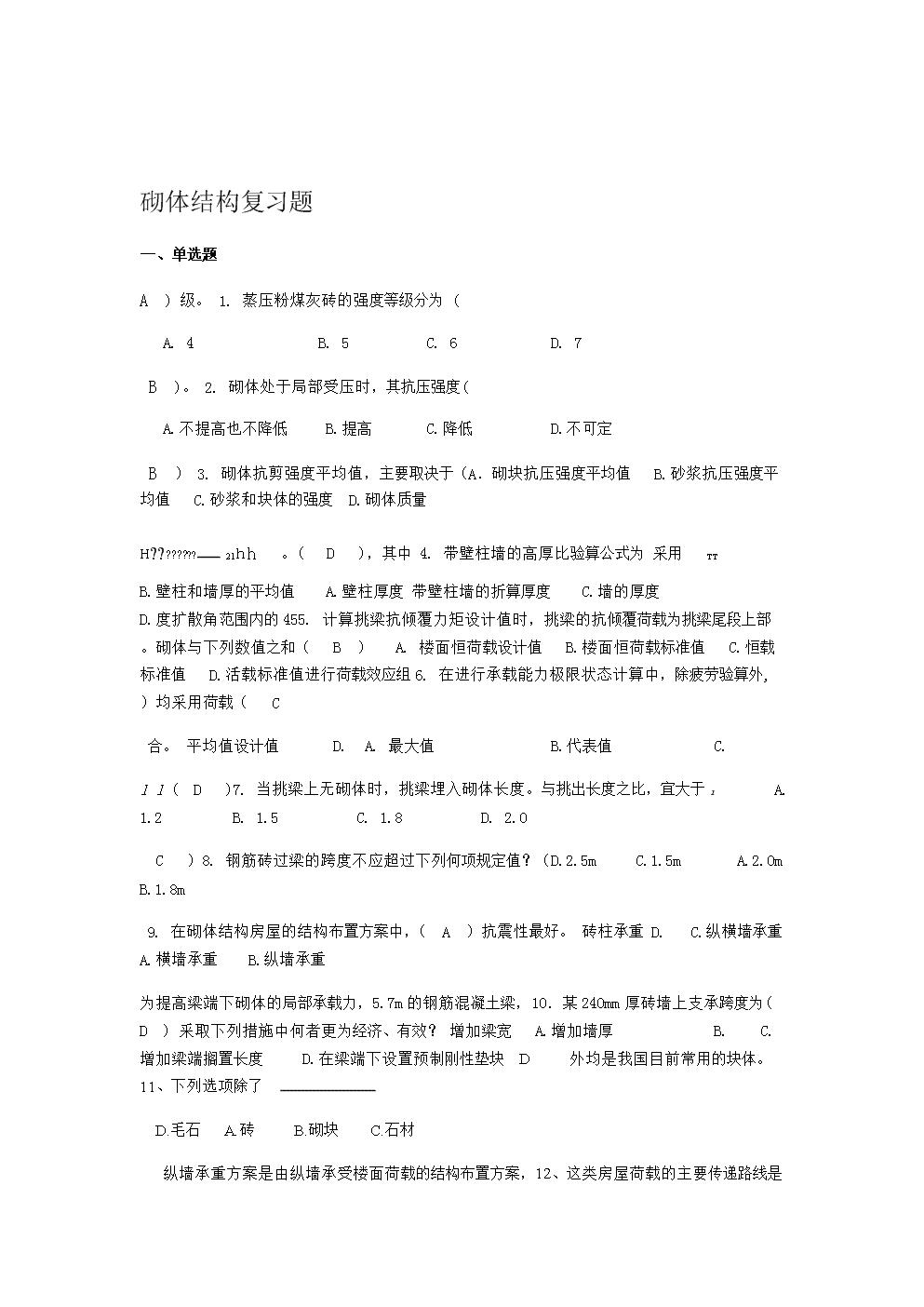 砌体复习题学习资料.doc