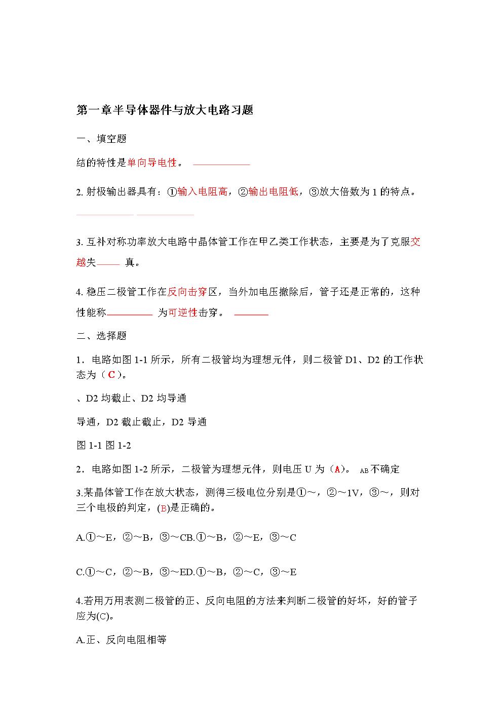 电工与电子技术A习题答案.doc