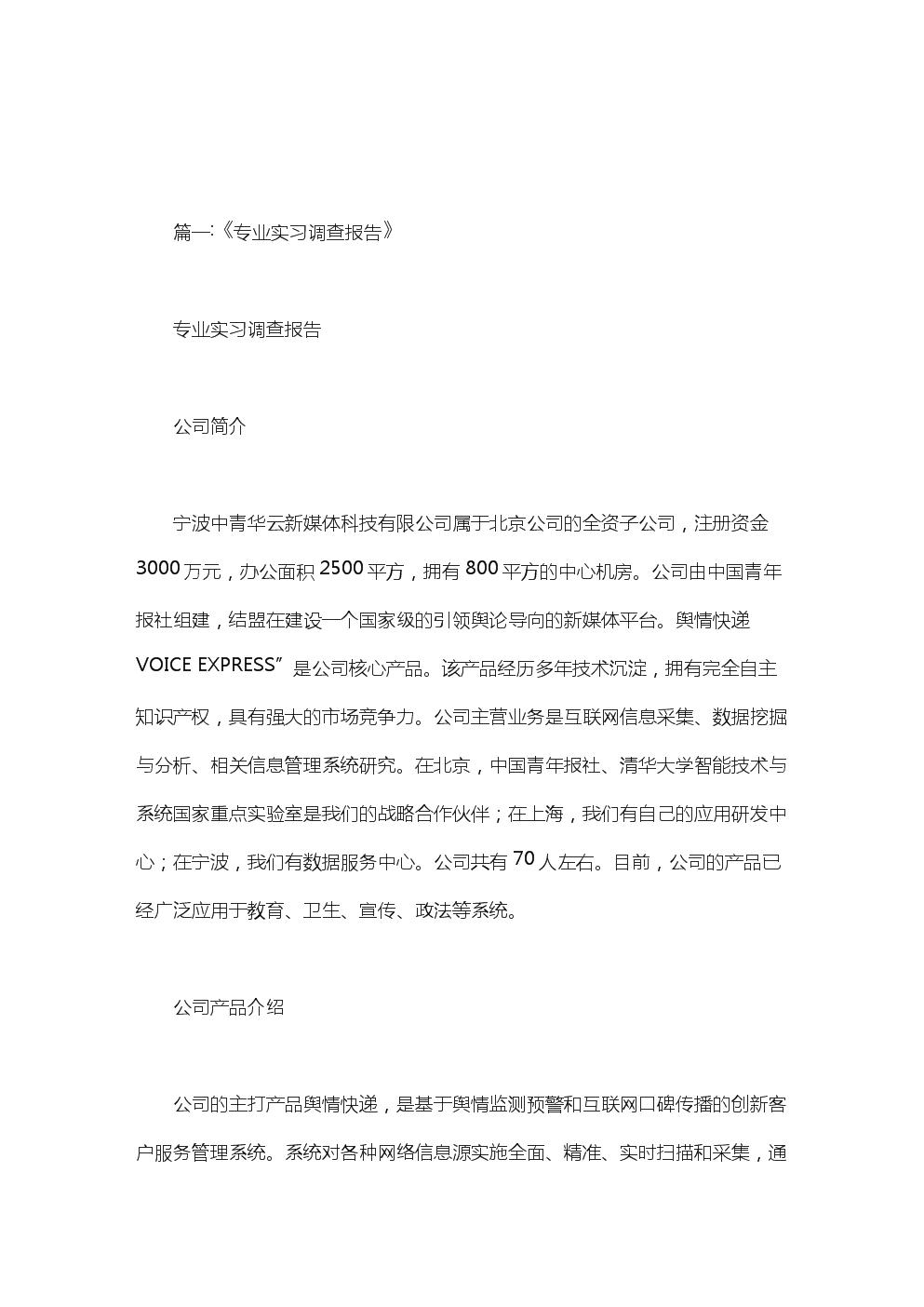 专业实习调查报告怎么写范文.doc