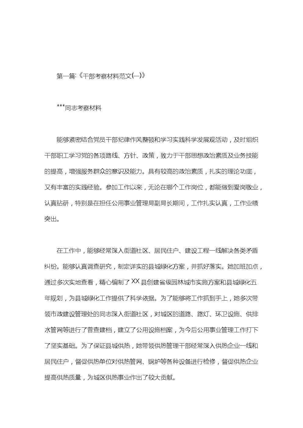 组织干事考察材料范文.doc
