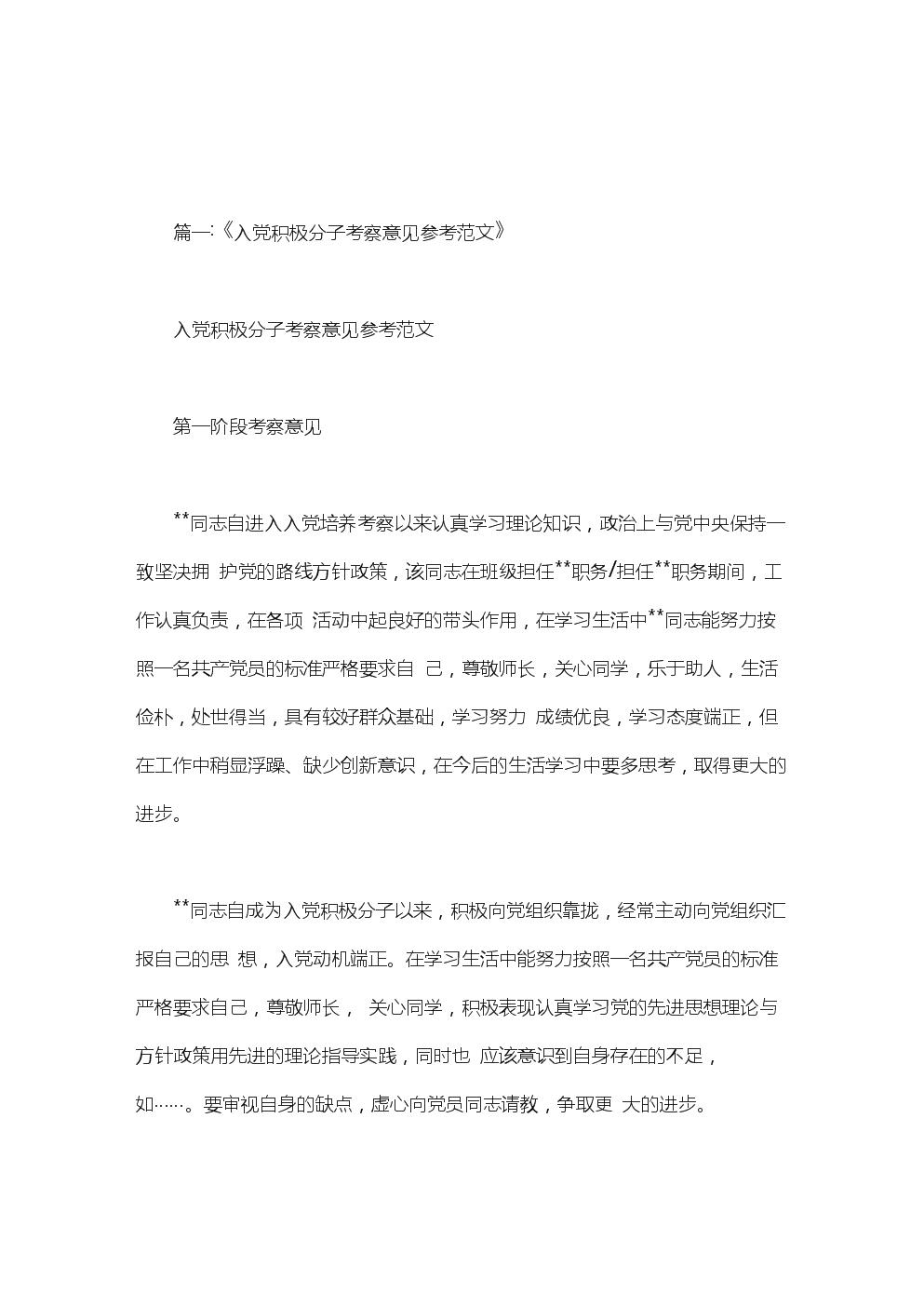 最新入党积极分子培养考察情况范文.doc
