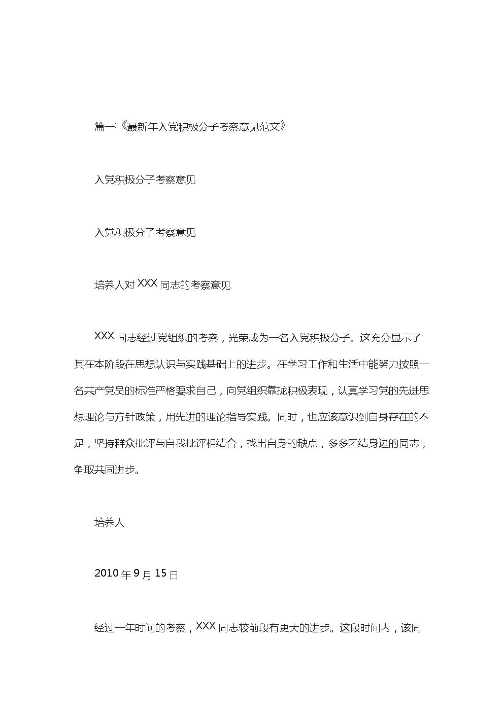最新入党积极分子考察情况范文.doc