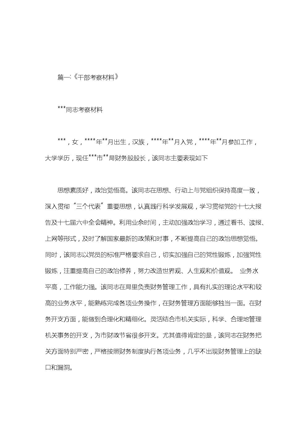 最新考察材料范文.doc