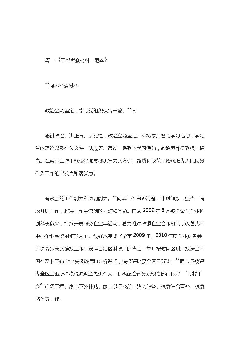 最新干部考察材料范文.doc