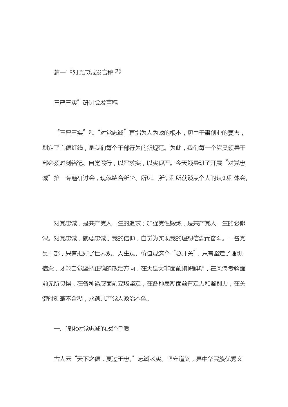 做对党忠诚的党员发言提纲范文.doc