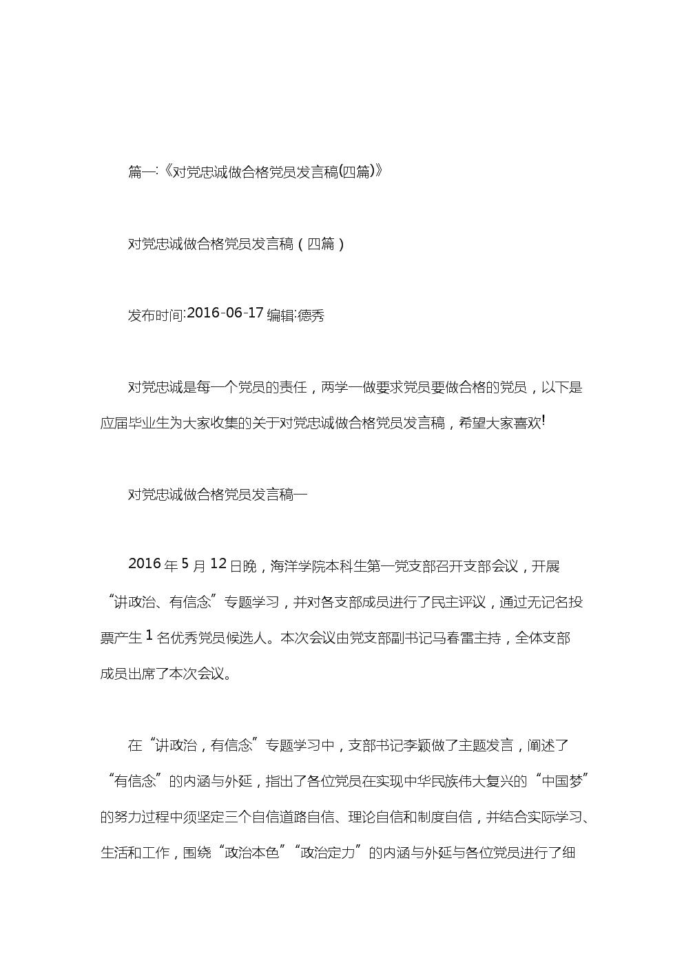 做对党忠诚的党员讨论会范文.doc