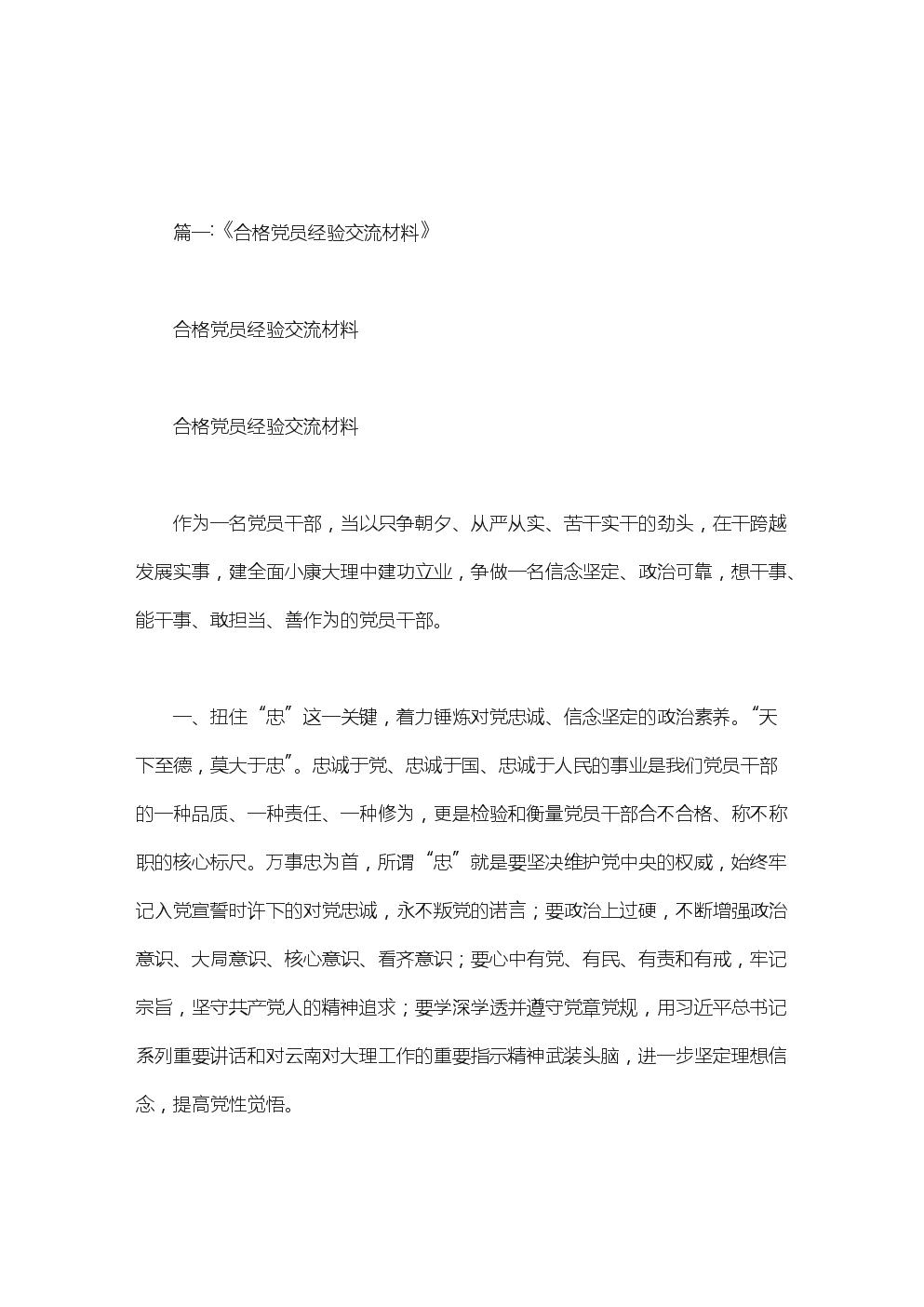做合格党员交流发言范文.doc