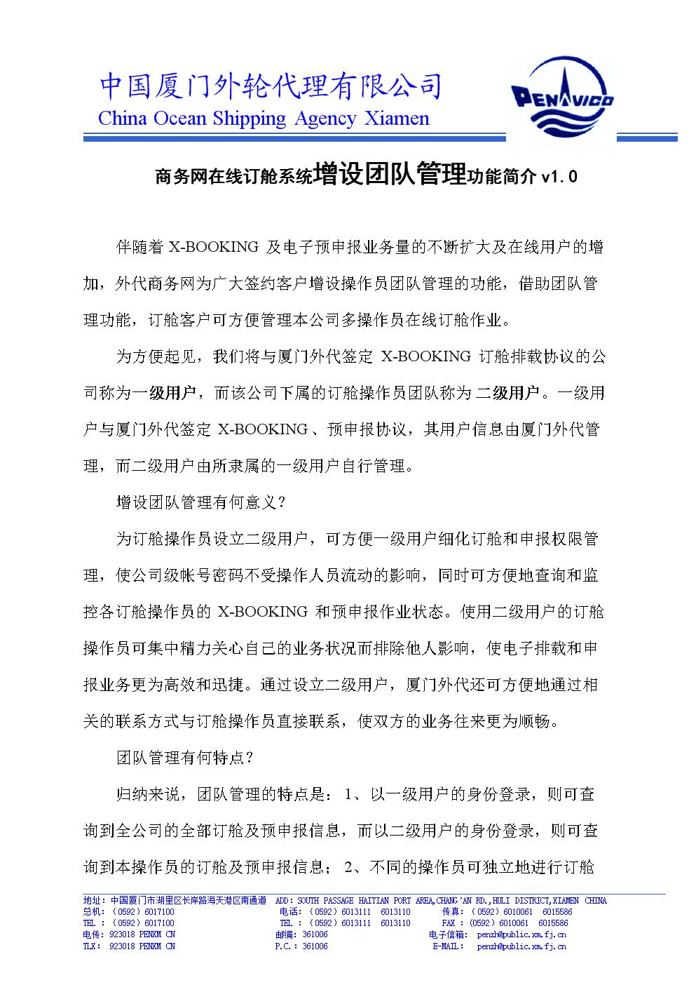 XBooking订舱_团队管理简介.doc