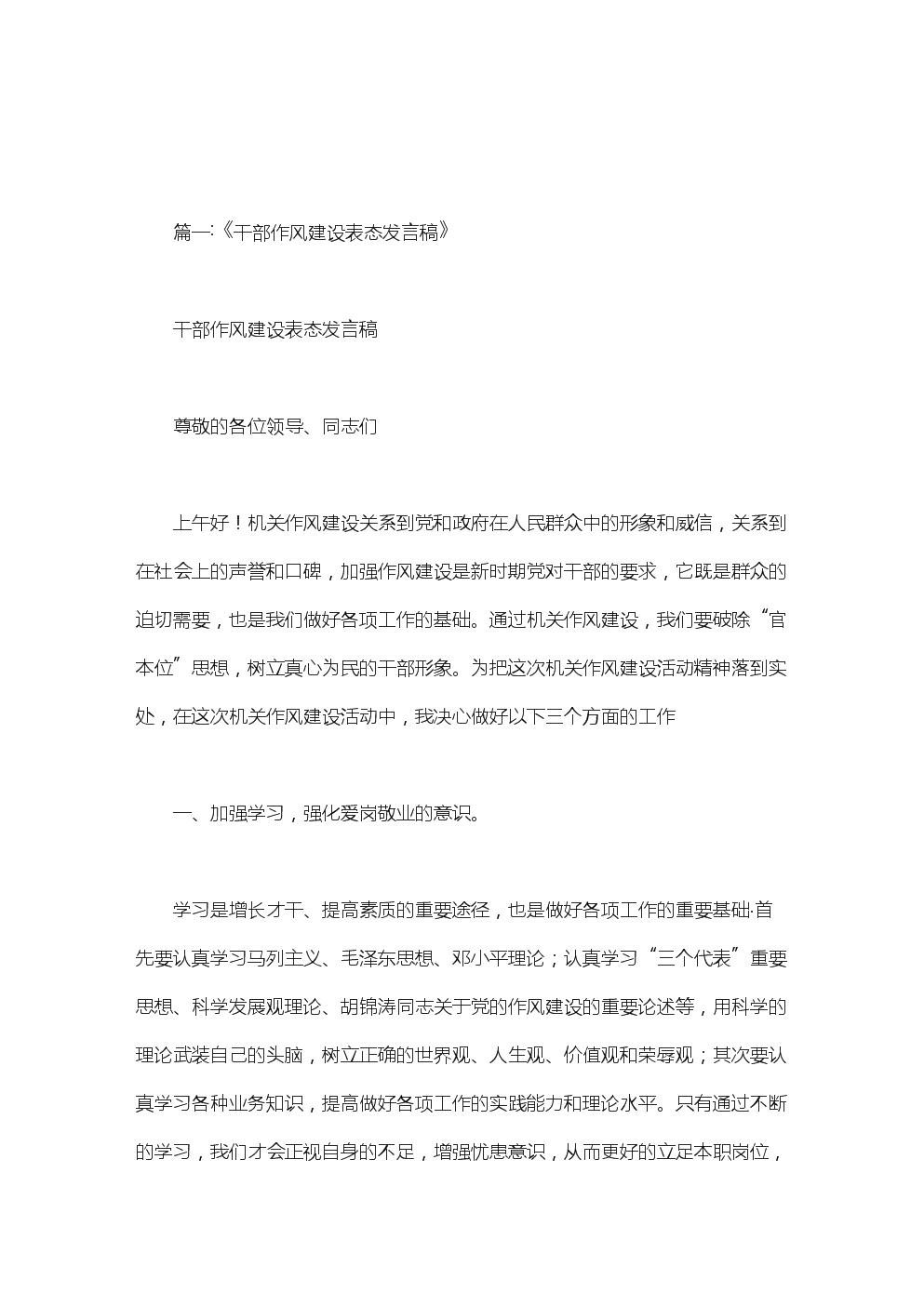 作风建设表态发言材料范文.doc