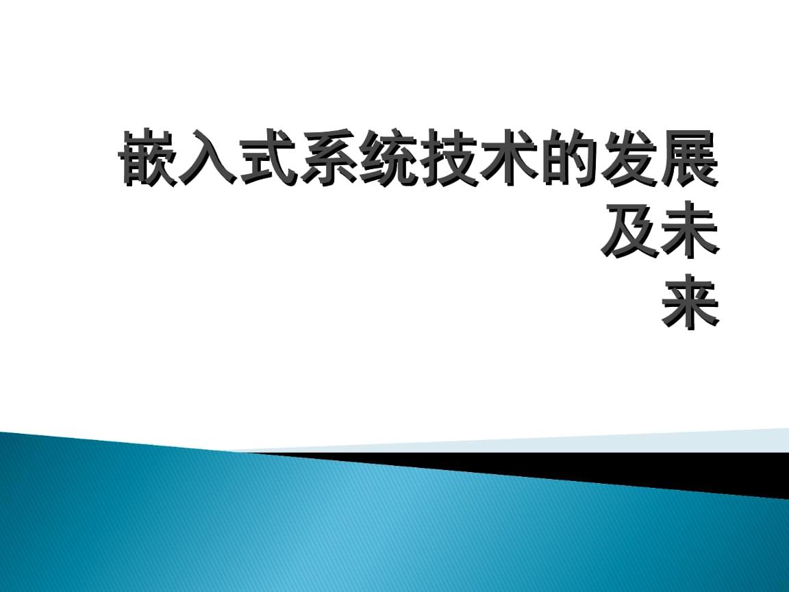 嵌入式系统技术的发展及未来概述.pptx