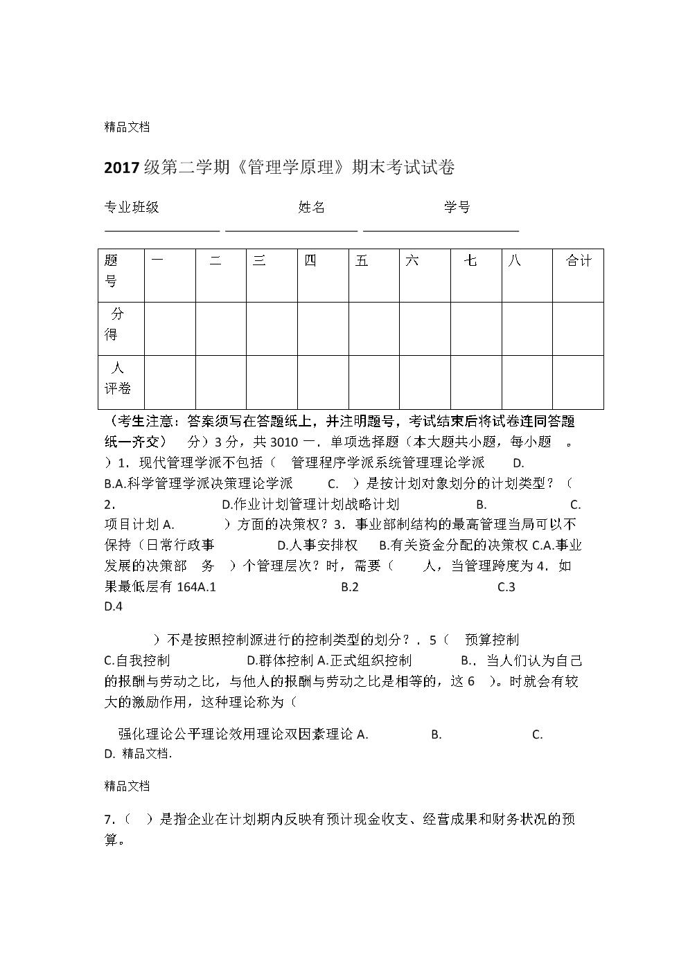 管理学原理期末考试试卷及答案资料.doc