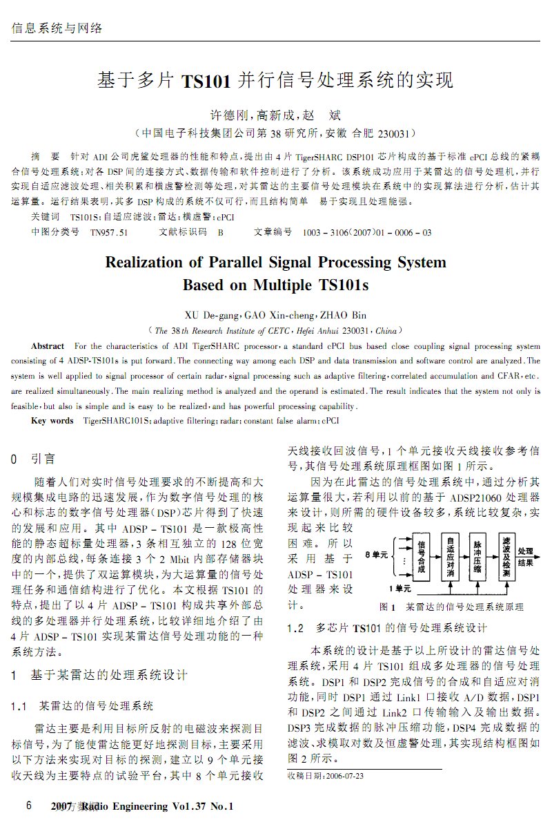 基于多片TS101并行信号处理系统的实现.pdf