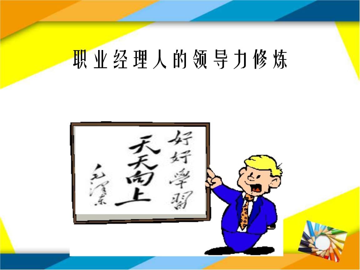 职业经理人的领导力修炼课件.pptx