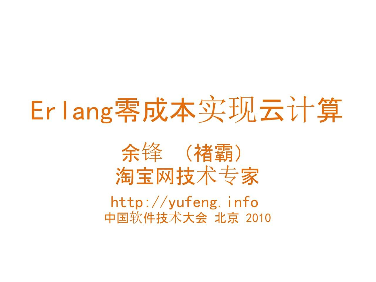 Erlang零成本实现云计算课件.pptx