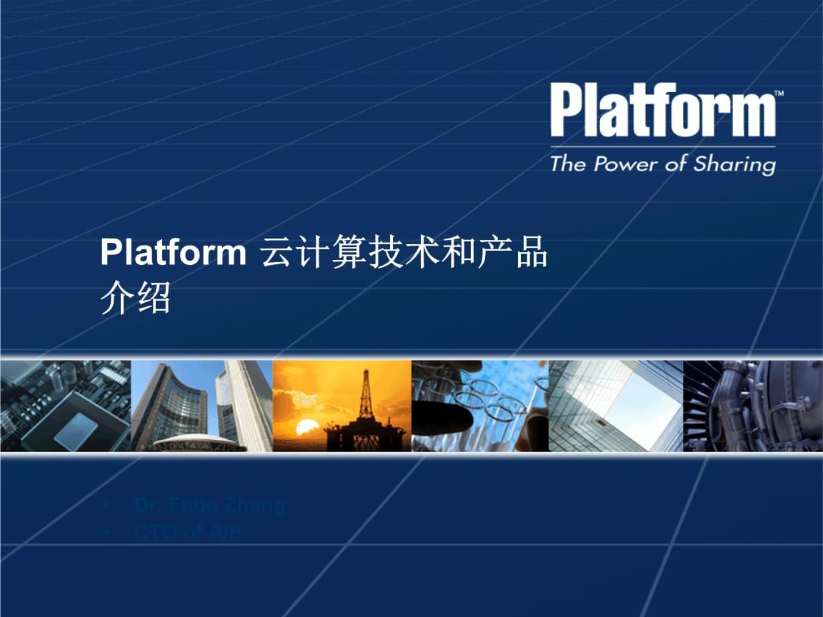云计算技术和产品介绍.pptx