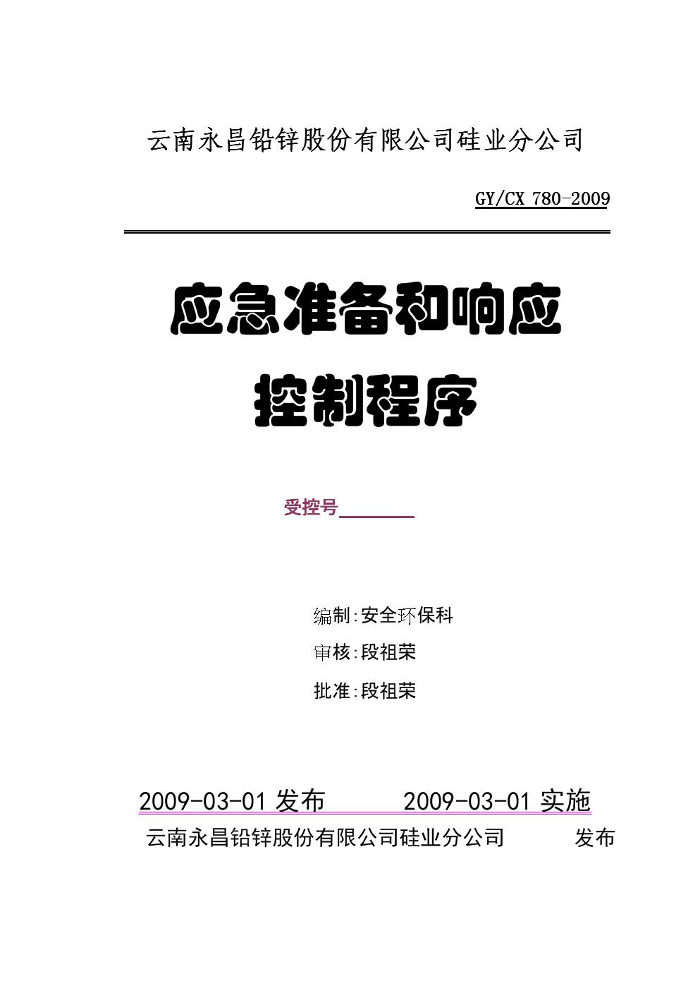 云南永昌铅锌股份有限公司应急准备和响应控制程序.doc