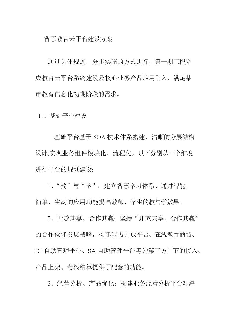 智慧教育云平台建设方案.doc