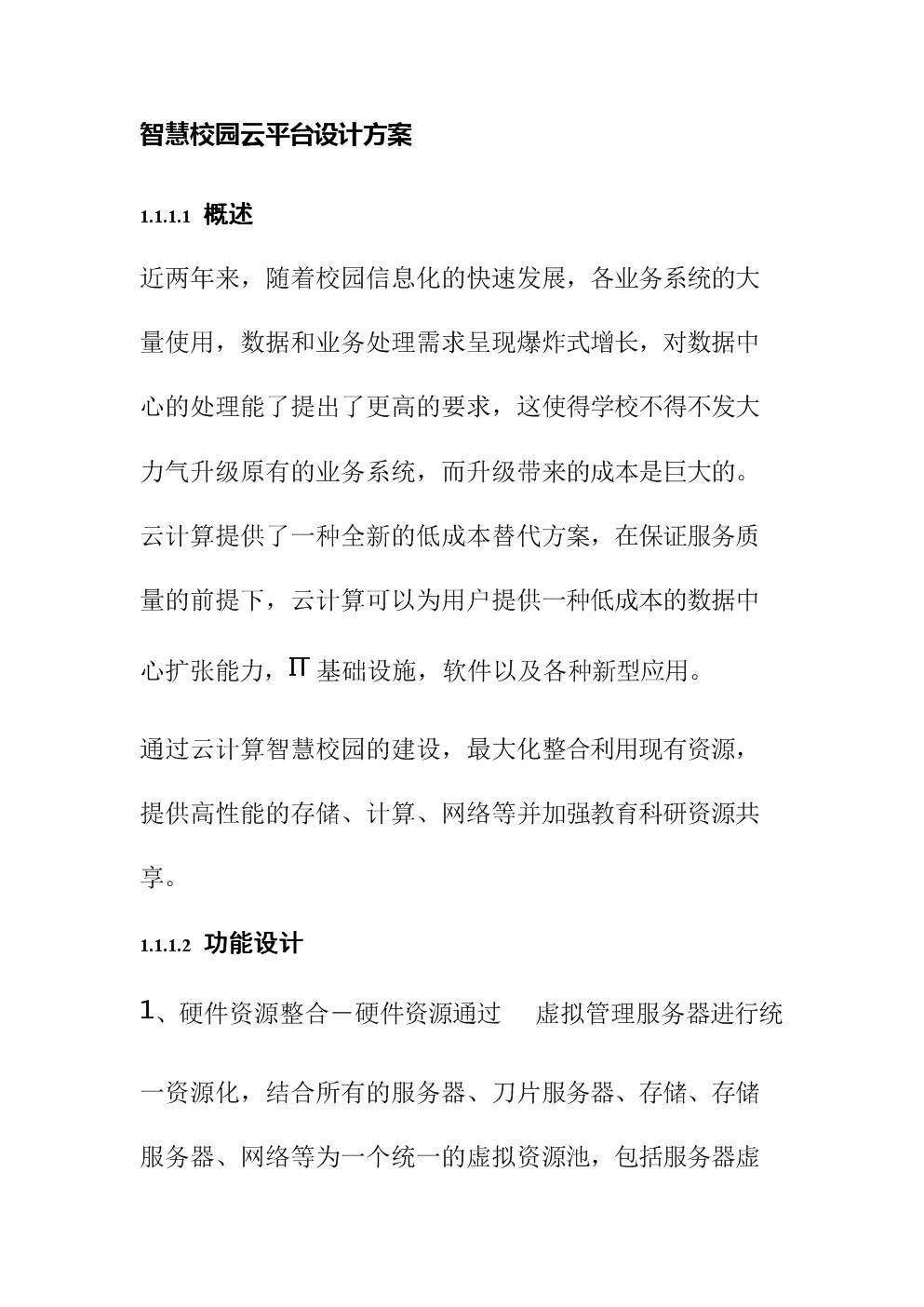 智慧校园云平台设计方案.doc