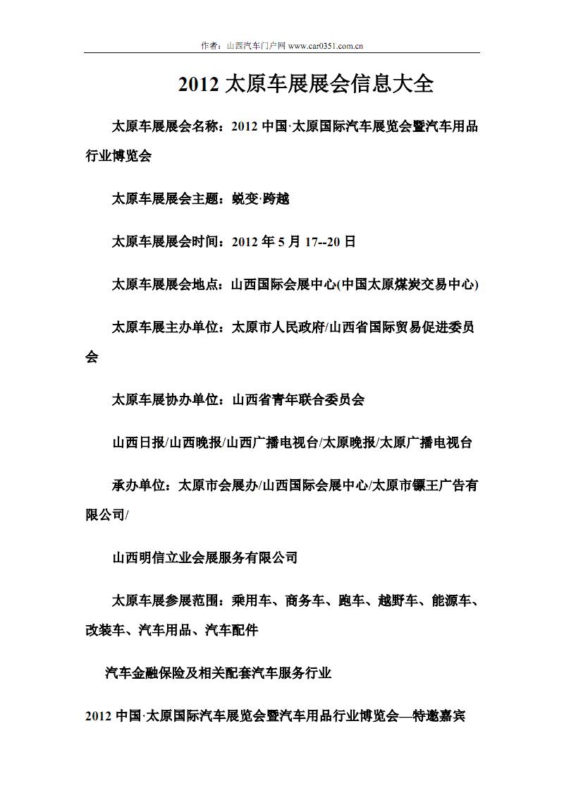2012太原车展展会信息大全.pdf