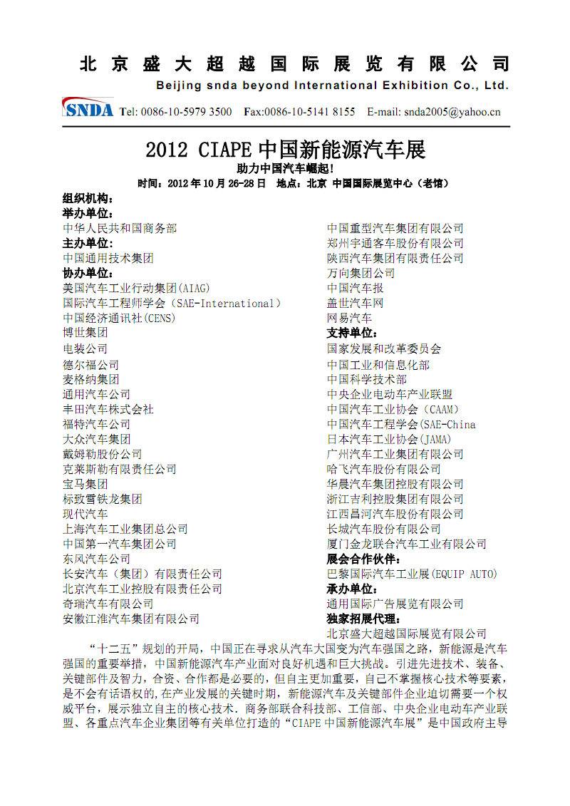 2012中国(北京)新能源(电动)汽车展.pdf