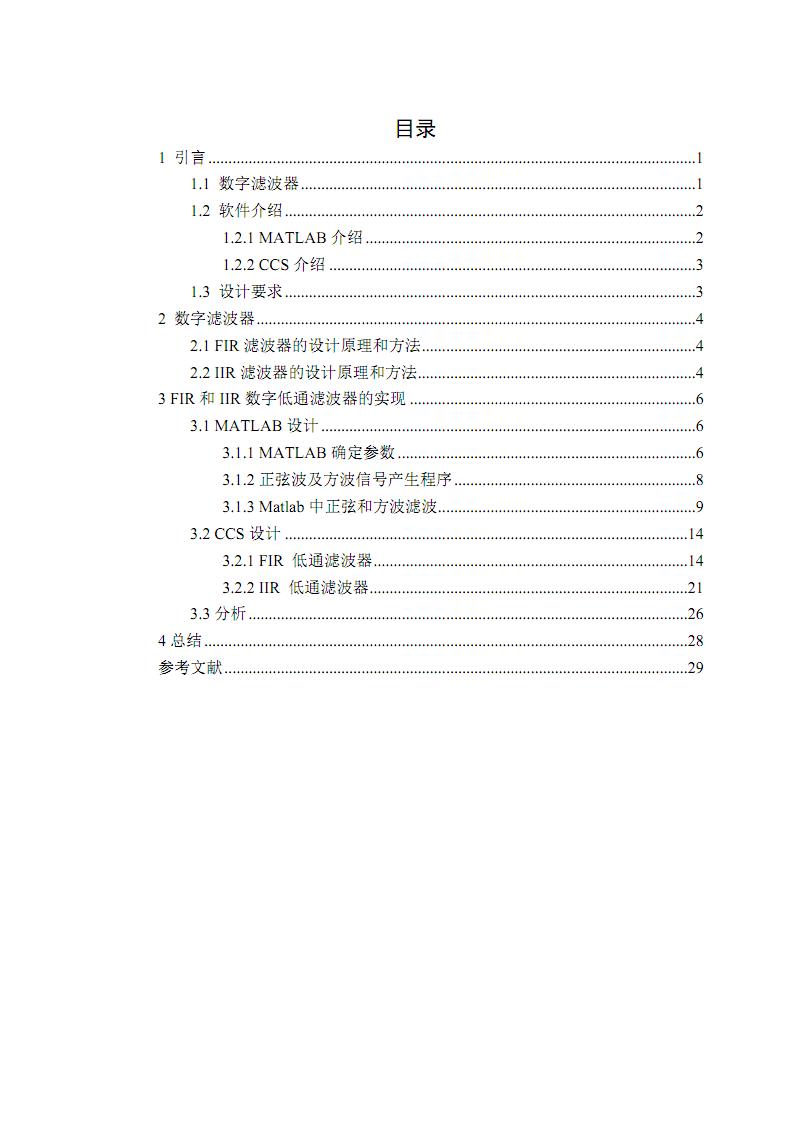 dsp原理及应用课设任务书.pdf
