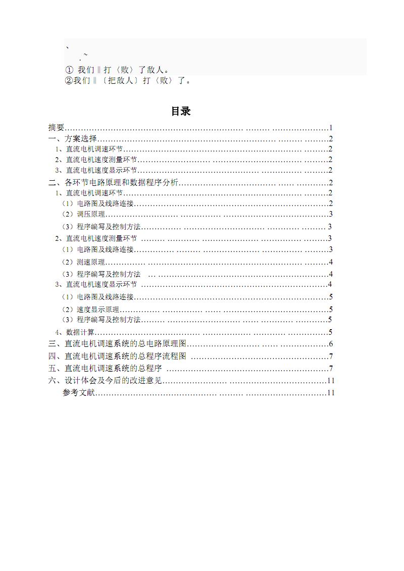 agr%rses单片机课程设计论文--直流电机调速.pdf