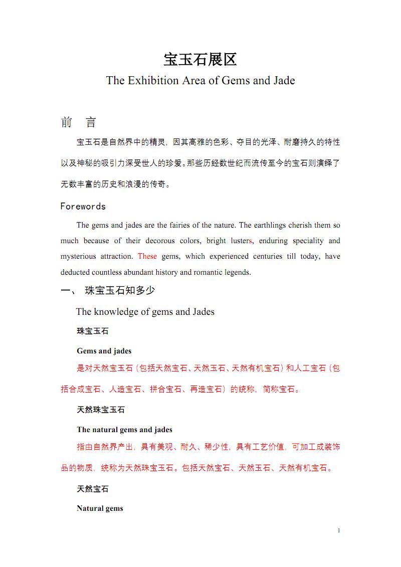 宝玉石展区展板文字含英文9.27.pdf