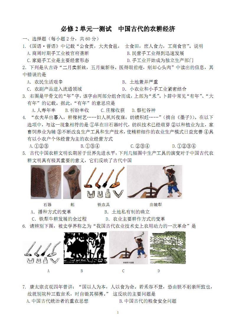 必修2单元一测试中国古代的农耕经济.pdf