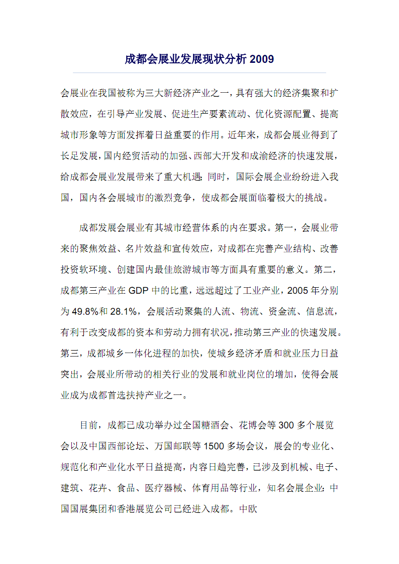 成都会展业发展现状分析2009.pdf
